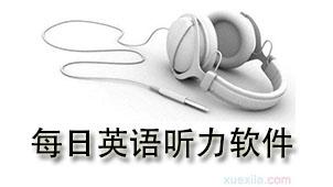 每日英语听力软件下载