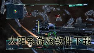 太阳系游戏软件下载