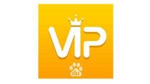 百度VIP专区