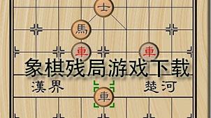 象棋残局游戏下载