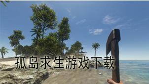 孤岛求生游戏下载