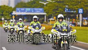 深圳交警软件下载