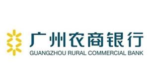 广州农商银行专区