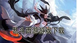 乱斗西游游戏下载