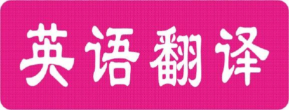 在线翻译英语大全
