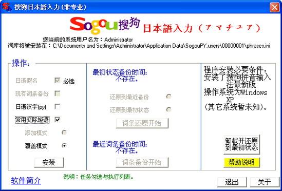 繁体字输入法