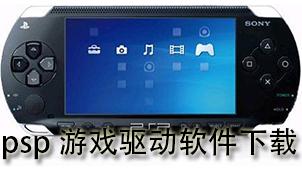 psp游戏驱动软件下载
