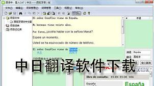 中日翻译软件下载