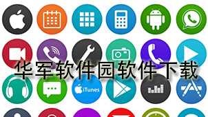 华军软件园软件下载
