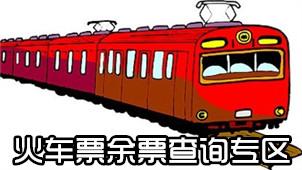 火车票余票查询专区