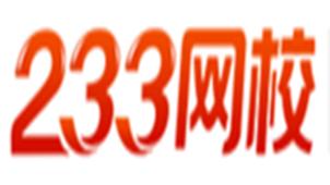 233网校专题