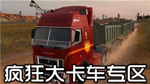 疯狂大卡车专区