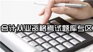 会计从业资格考试题库专区