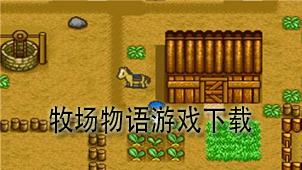 牧场物语游戏下载