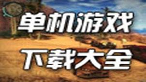 单机游戏下载大全中文版下载专题