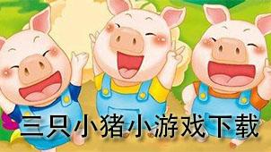 三只小猪小游戏下载