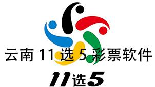 云南11选5彩票软件