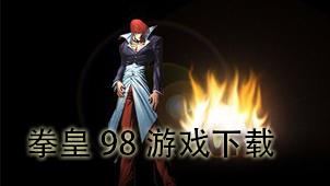 拳皇98游戏下载