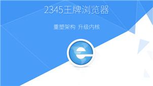 2345王牌浏览器专区