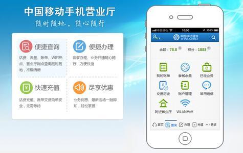 中国移动手机营业厅大全