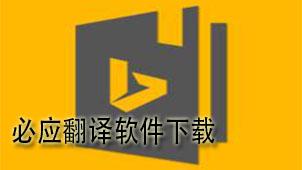 必应翻译软件下载
