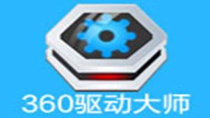 360驱动大师专题
