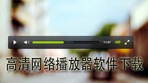 高清网络播放器软件下载