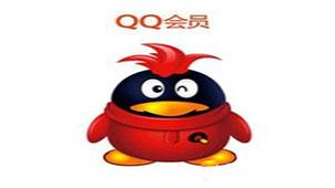 QQ会员专题