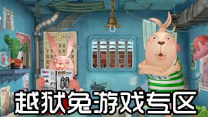 越狱兔游戏专区