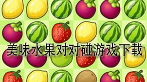 美味水果对对碰游戏下载