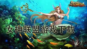 女神联盟游戏下载