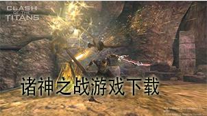 诸神之战游戏下载