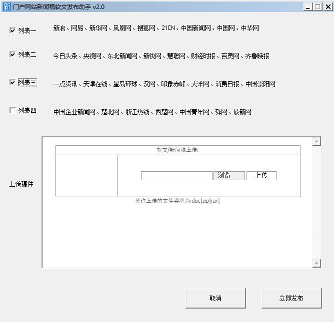 门户网站新闻稿软文发布助手 2.0