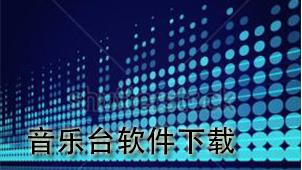音乐台软件下载