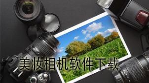 美妆相机软件下载
