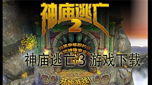 神庙逃亡3游戏下载