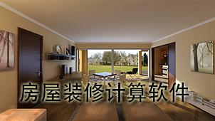 房屋装修计算软件