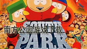 南方公园游戏下载