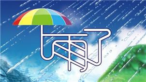 下雨了游戏专区