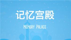 记忆宫殿专区
