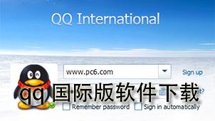 qq國際版軟件下載