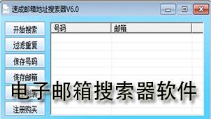 电子邮箱搜索器软件