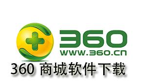 360商城软件下载