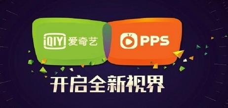 爱奇艺PPS大全
