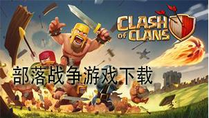 部落战争游戏下载