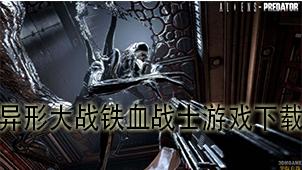 异形大战铁血战士游戏下载