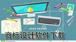 商标设计软件下载