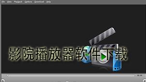 影院播放器软件下载