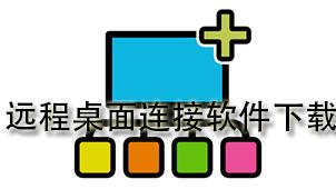 远程桌面连接软件下载