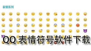 QQ表情符号软件下载